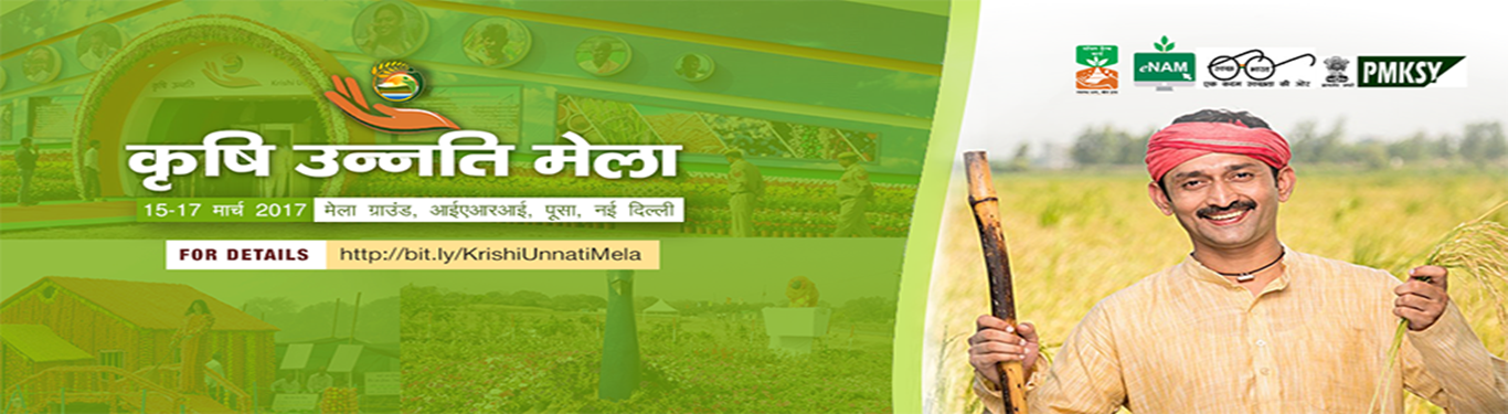 Krishi Unnati Mela 2017 at IARI Ground, Pusa, New Delhi 15 March 2017